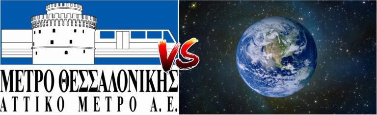 Friday Night Specials: 7 Πράγματα που θα έχουν συμβεί πριν το Μετρό στην Θεσσαλονίκη