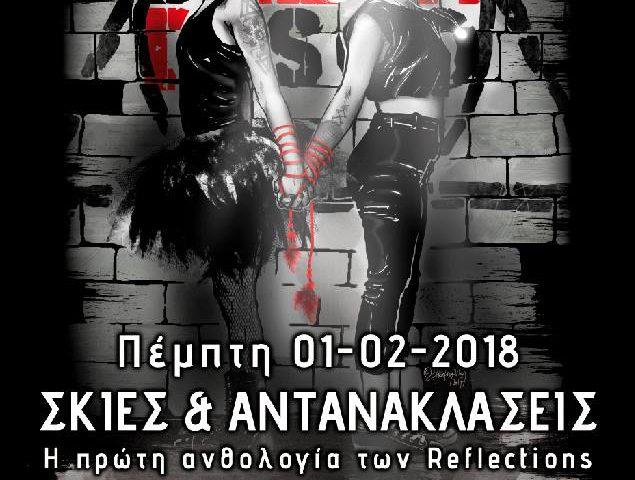 skies_kai_antanaklaseis