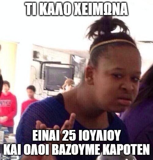 kalo xeimona wat meme